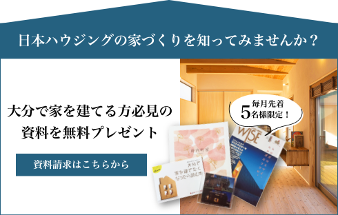 大分市の注文住宅の「日本ハウジング」の資料請求はこちら