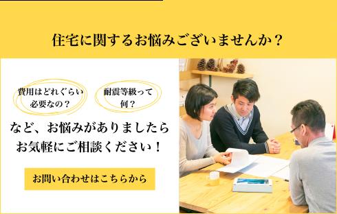 大分市で注文住宅のご相談なら「日本ハウジング」へ