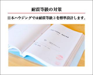「日本ハウジング」では耐震等級3が標準です