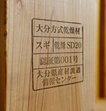 全ての住宅に大分方式乾燥材を使い耐震性能を確保