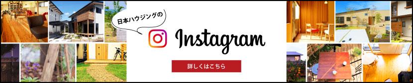 日本ハウジングのインスタグラム