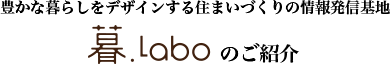 豊かな暮らしをデザインする住まいづくりの情報発信基地 暮Laboのご紹介