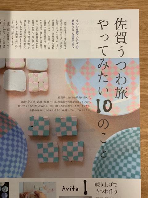 佐賀県の焼き物|暮らしを豊かにする工芸品