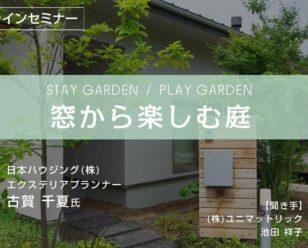 窓から楽しむ庭・無料オンラインセミナー